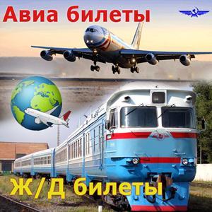 Авиа- и ж/д билеты Бограда
