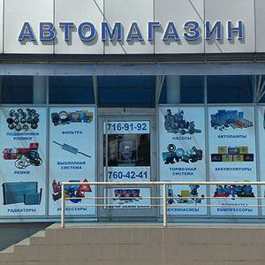 Автомагазины Бограда