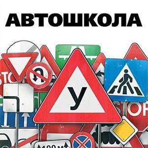 Автошколы Бограда
