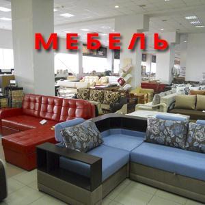 Магазины мебели Бограда