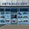 Автомагазины в Бограде