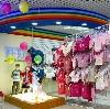 Детские магазины в Бограде
