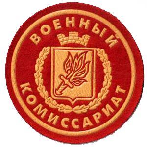 Военкоматы, комиссариаты Бограда